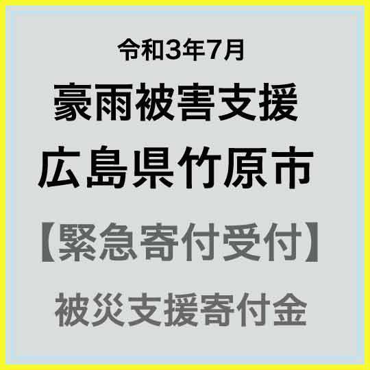 【ふるさと納税】【令和3年7月 豪雨被害支援寄付受付】広島県竹原市災害応援寄付金(返礼品はありません)