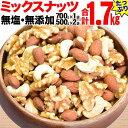 【ふるさと納税】無添加・無塩 ミックスナッツ 1.7kg(7...