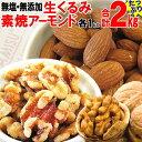 【ふるさと納税】生 くるみ 1kgと 素焼き アーモンド 1...