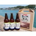 【ふるさと納税】尾道ビール500ml3本セット箱付き