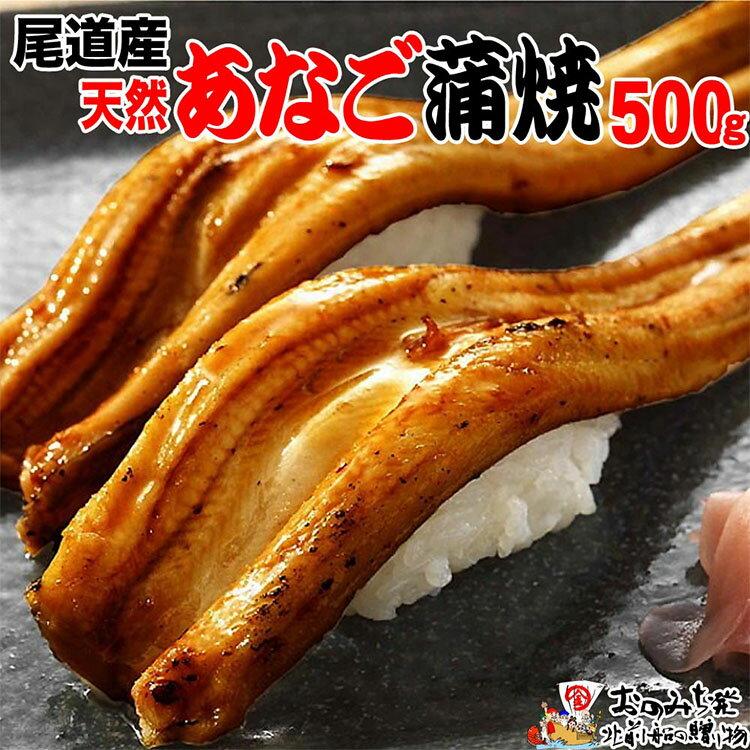 【ふるさと納税】尾道産天然あなごの蒲焼約500g前後炭火焼