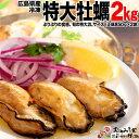 【ふるさと納税】広島牡蠣(冷凍)特大2Lサイズ2kg(1kg(正味量約850g)×2袋)