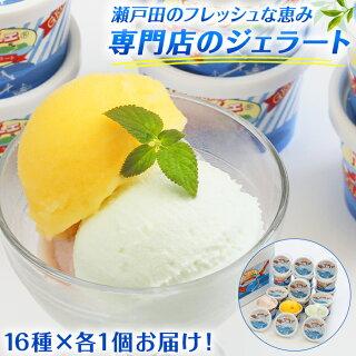 瀬戸田レモンジェラート