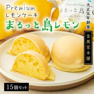 レモンケーキ まるっと島レモン 1