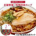 【ふるさと納税】こだわりの尾道ラーメン生麺8食セット(スープ