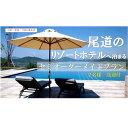 【ふるさと納税】尾道のリゾートホテルに泊まる!過ごし方が選べる尾道体験ツアー(2名様分)