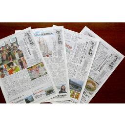 【ふるさと納税】尾道の毎日を紡ぐ「尾道新聞」を1か月間お届け(休刊日を除き毎日発送)
