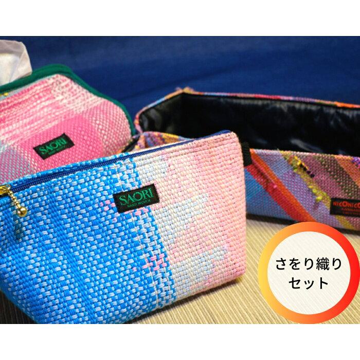 【ふるさと納税】カラフルな手織り生地がおしゃれ!「IRODORI『彩』」さをり織りセット