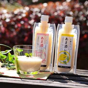 【ふるさと納税】RA4 あま酒&レモン入りあま酒セット【1P】