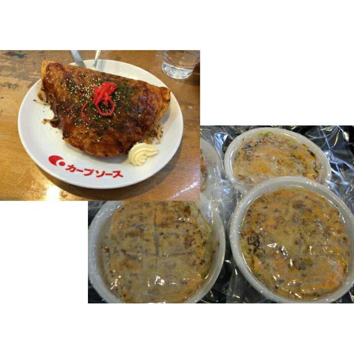 【ふるさと納税】RT154 広島お好み焼き(4枚セット)【1.5P】