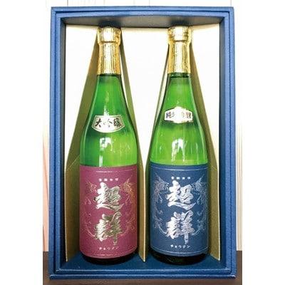【ふるさと納税】超群 大吟醸・純米吟醸セット(1800ml×2本)【1202417】