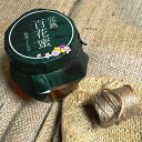 【ふるさと納税】完熟純粋ハチミツ 百花蜜600g×2個 広島県産
