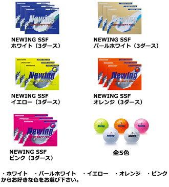 【ふるさと納税】ゴルフボール(Newing super soft feel)×3ダースセット
