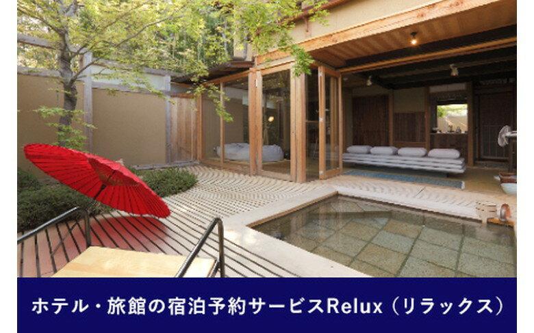 【ふるさと納税】Relux旅行クーポンで廿日市市内の宿に泊まろう!(45000円相当を寄付より1ヵ月後に発行)※着日指定不可