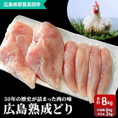 広島熟成どり 8kg (むね肉 6kg・ささみ 2kg)[配達不可:沖縄・離島] [肉/鶏肉/ムネ/ササミ・とり肉・にく] お届け:※お申込み状況により、お届けまで1〜2か月かかる場合がございます。