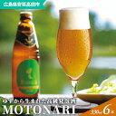 【ふるさと納税】ゆず発泡酒 『MOTONARI』 【お酒・地ビール・発泡酒・柚子】