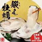 寺本水産むき身牡蠣