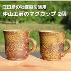沖山工房のマグカップ