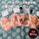 ポークアンドチキン江田島地鶏