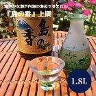 津田酒造島の香