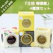 瀬戸内ブランド認定品『生詰檸檬蜜』4種類セット