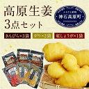 【ふるさと納税】高原生姜の3点セット 6袋 国産 広島県産 ...