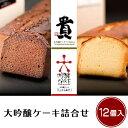 【ふるさと納税】J120大吟醸ケーキ詰合せ 12個入【パティスリーケンジ】