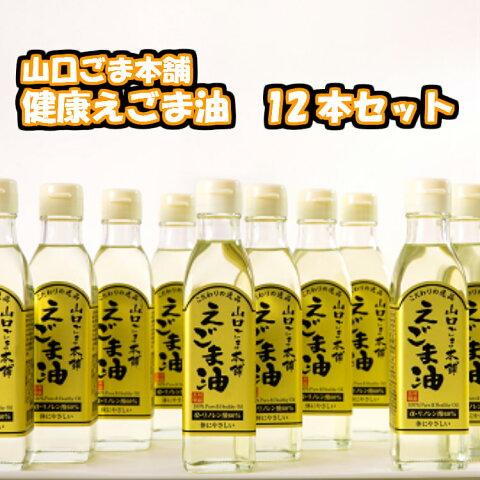 B-021【ふるさと納税】山口ごま本舗 健康えごま油12本セット