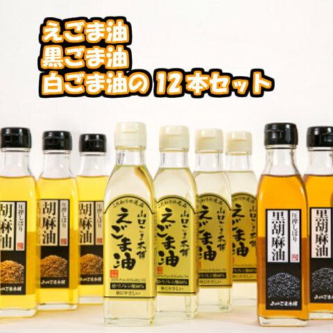 B-022【ふるさと納税】山口ごま本舗 えごま油・黒ごま油・白ごま油の12本セット