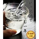 H1-123【ふるさと納税】【大人気・東洋美人壱番纏も含む!