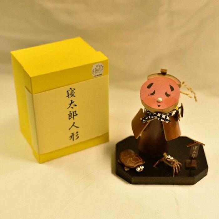 【ふるさと納税】厚狭の寝太郎人形セット