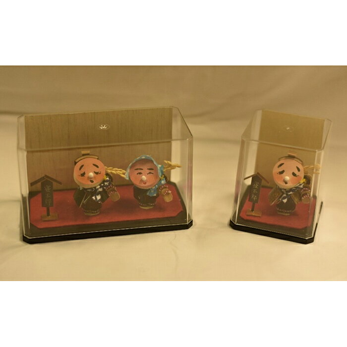 【ふるさと納税】厚狭の寝太郎人形夫婦セット