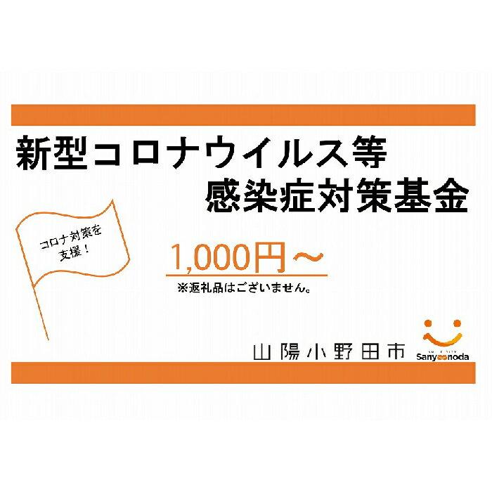 【ふるさと納税】【1,000円】山陽小野田市 新型コロナウィルス感染症対策基金(※返礼品なし)