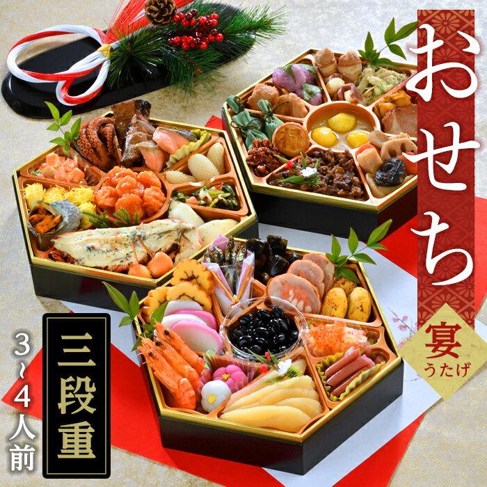 中国料理・敦煌 おせち「宴」(3-4人前・3段・39品)
