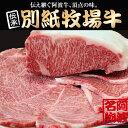 【ふるさと納税】L001a 特選阿波牛スライス・ステーキ詰め合わせ(特選ロース)計約2.4kg