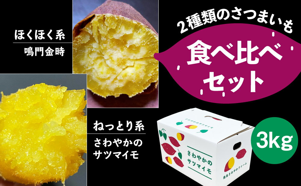 [早期受付開始]さわやかのサツマイモと鳴門金時の食べ比べセット 3kg