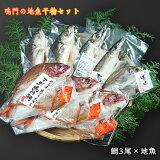 【ふるさと納税】C-6鳴門の地魚干物セット