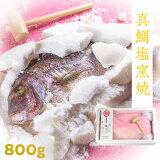【ふるさと納税】D-2鯛の塩釜焼800g(木槌付き)