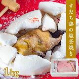 【ふるさと納税】D-3すだち鶏の塩釜焼き1kg(木槌付き)