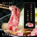 【ふるさと納税】G-2 すだち牛黒毛和牛(すき焼用)1.2k...