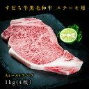 【ふるさと納税】G-4 すだち牛黒毛和牛(ステーキ用)1kg...