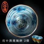 【ふるさと納税】H-5 大谷焼 幻の渦潮麺鉢 2個
