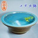 大谷焼 メダカ鉢