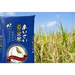 【ふるさと納税】あいさい黄金米(胚芽白米