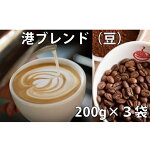 【ふるさと納税】【港ブレンド】スペシャリティーコーヒー詰め合わせ