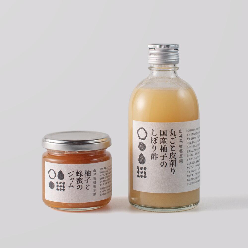 【ふるさと納税】山神果樹薬草園 柚子果汁とジャムのセット