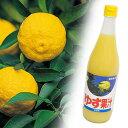 【ふるさと納税】爽やか! 100% ゆず果汁 720ml...