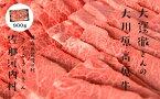 【ふるさと納税】大川原高原牛焼肉用 モモ 900g