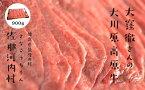 【ふるさと納税】大川原高原牛赤身モモスライス 900g