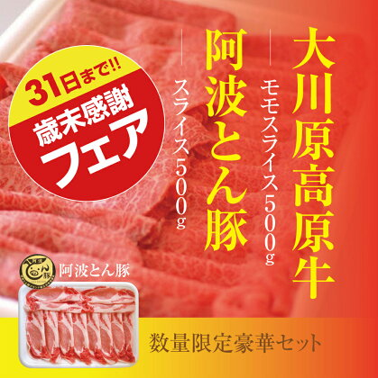 「幻の高原牛」「とくしまブランド豚」スライスセット(大川原高原牛モモスライス500g+阿波とん豚スライス500g)